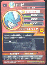Charger l'image dans la galerie, trading card game jcc carte Dragon Ball Heroes Galaxy Mission Part 7 HG7-30 Tobi bandai 2013