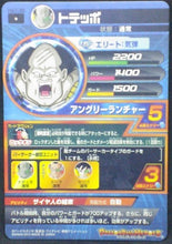 Charger l'image dans la galerie, trading card game jcc carte Dragon Ball Heroes Galaxy Mission Part 7 HG7-38 Toteppo bandai 2013
