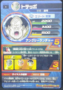 trading card game jcc carte Dragon Ball Heroes Galaxy Mission Part 7 HG7-38 Toteppo bandai 2013