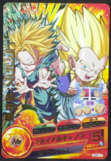 carte Dragon Ball Heroes Galaxy Mission Part 8 HG8-17 Trunks 2013 bandai