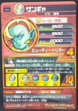 Charger l'image dans la galerie, trading card game jcc Dragon Ball Heroes Galaxy Mission Part 8 HG8-36 Zangya bandai 2013