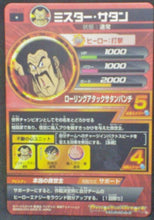 Charger l'image dans la galerie, trading card game jcc carte Dragon Ball Heroes Galaxy Mission Part 9 HG9-07 Mr Satan bandai 2013
