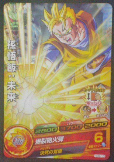 carte Dragon Ball Heroes Galaxy Mission Part 9 HG9-10 Mirai Gohan bandai 2013