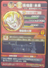Charger l'image dans la galerie, trading card game jcc carte Dragon Ball Heroes Galaxy Mission Part 9 HG9-10 Mirai Gohan bandai 2013