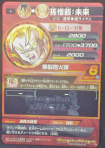 trading card game jcc carte Dragon Ball Heroes Galaxy Mission Part 9 HG9-10 Mirai Gohan bandai 2013