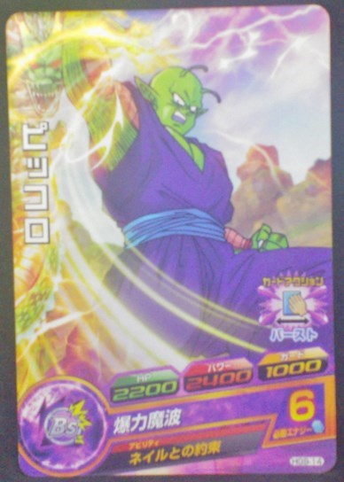carte Dragon Ball Heroes Galaxy Mission Part 9 HG9-14 Piccolo bandai 2013