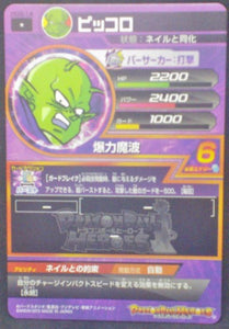 trading card game jcc carte Dragon Ball Heroes Galaxy Mission Part 9 HG9-14 Piccolo bandai 2013