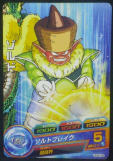 carte Dragon Ball Heroes Galaxy Mission Part 9 HG9-28 Zoldo bandai 2013