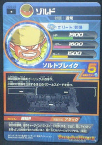 trading card game jcc carte Dragon Ball Heroes Galaxy Mission Part 9 HG9-28 Zoldo bandai 2013