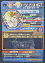 Charger l'image dans la galerie, Dragon Ball Heroes Galaxy Mission Part 9 HG9-35