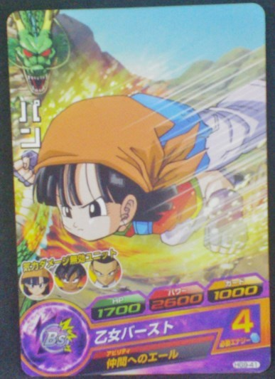 Dragon Ball Heroes Galaxy Mission Part 9 HG9-41 (2013)