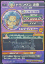 Charger l'image dans la galerie, trading card game jcc carte Dragon Ball Heroes God Mission Carte hors series GDPC-03 Mirai Trunks bandai 2016