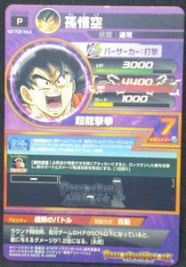 trading card game jcc carte Dragon Ball Heroes God Mission Carte hors series GDPJ-05 Goku 2015