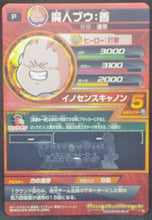 Charger l'image dans la galerie, trading card jcc carte Dragon Ball Heroes God Mission Carte hors series GDSE5-05 bandai 2016 boo
