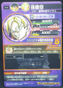 trading card game jcc carte Dragon Ball Heroes God Mission Part 10 HGD10-01 (2016) bandai songoku dbh gdm cardamehdz verso