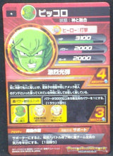Charger l'image dans la galerie, trading card game jcc carte Dragon Ball Heroes God Mission Part 10 HGD10-05 (2016) bandai piccolo dbh gdm cardamehdz verso
