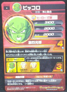 trading card game jcc carte Dragon Ball Heroes God Mission Part 10 HGD10-05 (2016) bandai piccolo dbh gdm cardamehdz verso