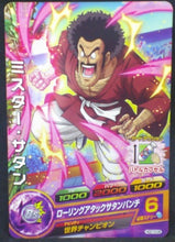 Charger l'image dans la galerie, trading card game jcc carte Dragon Ball Heroes God Mission Part 10 HGD10-06 (2016) bandai hercules dbh gdm cardamehdz