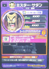 Charger l'image dans la galerie, trading card game jcc carte Dragon Ball Heroes God Mission Part 10 HGD10-06 (2016) bandai hercules dbh gdm cardamehdz verso