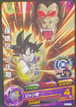 Charger l'image dans la galerie, Dragon Ball Heroes God Mission Part 10 HGD10-10 (2016)