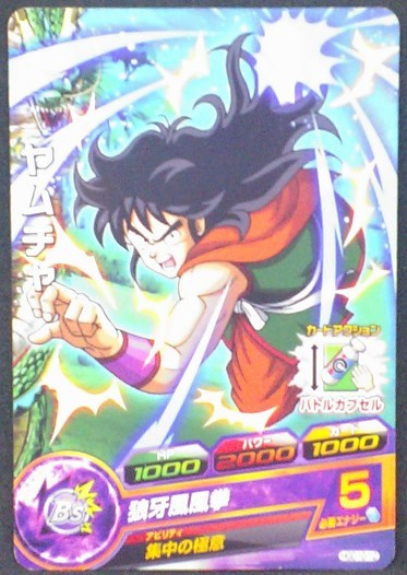 carte Dragon Ball Heroes God Mission Part 10 HGD10-12 Yamcha bandai 2016