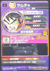 trading card game jcc carte Dragon Ball Heroes God Mission Part 10 HGD10-12 Yamcha bandai 2016