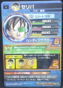 trading card game jcc carte Dragon Ball Heroes God Mission Part 10 HGD10-26 (2016) bandai selipa dbh gdm cardamehdz verso