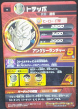 Charger l'image dans la galerie, trading card game jcc carte Dragon Ball Heroes God Mission Part 10 HGD10-27 (2016) bandai Toteppo dbh gdm cardamehdz verso