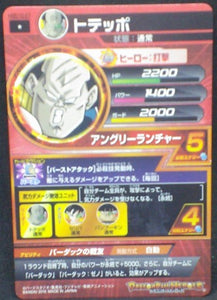 trading card game jcc carte Dragon Ball Heroes God Mission Part 10 HGD10-27 (2016) bandai Toteppo dbh gdm cardamehdz verso