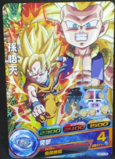 trading card game jcc carte Dragon Ball Heroes God Mission Part 10 HGD10-35 (2016) bandai songoten gotenks dbh gdm cardamehdz