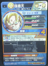 Charger l'image dans la galerie, trading card game jcc carte Dragon Ball Heroes God Mission Part 10 HGD10-35 (2016) bandai songoten gotenks dbh gdm cardamehdz verso