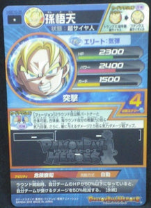 trading card game jcc carte Dragon Ball Heroes God Mission Part 10 HGD10-35 (2016) bandai songoten gotenks dbh gdm cardamehdz verso