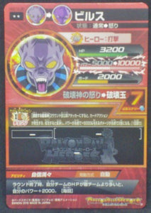 trading card game jcc carte Dragon Ball Heroes God Mission Part 10 HGD10-38 (2016) bandai beerus