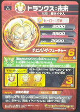 Charger l'image dans la galerie, trading card game jcc carte Dragon Ball Heroes God Mission Part 10 HGD10-42 Mirai Trunks bandai 2016