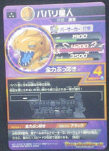 Charger l'image dans la galerie, trading card game jcc carte Dragon Ball Heroes God Mission Part 10 HGD10-44 Holo prism bandai 2016