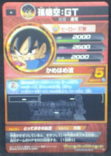 Charger l'image dans la galerie, trading card game jcc carte Dragon Ball Heroes God Mission Part 10 HGD10-47 (2016) bandai songoku dbh gdm cardamehdz verso