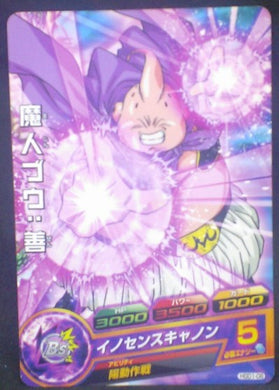 trading card game jcc carte Dragon Ball Heroes God Mission Part 1 HGD1-08 (2015) bandai boubou dbh gdm cardamehdz