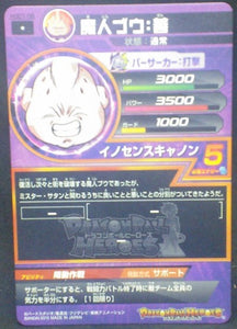 trading card game jcc carte Dragon Ball Heroes God Mission Part 1 HGD1-08 (2015) bandai boubou dbh gdm cardamehdz verso