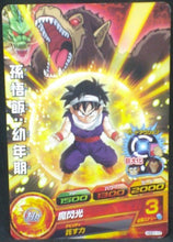 Charger l'image dans la galerie, trading card game jcc carte Dragon Ball Heroes God Mission Part 1 HGD1-17 (2015) bandai songohan oozaru dbh gdm cardamehdz