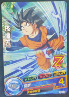 Dragon Ball Heroes God Mission Part 1 HGD1-19