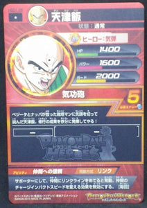 trading card game jcc carte Dragon Ball Heroes God Mission Part 1 HGD1-26 (2015) bandai tenshinhan dbh gdm cardamehdz verso