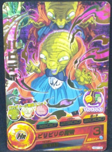 trading card game jcc carte Dragon Ball Heroes God Mission Part 1 HGD1-38 (2015) bandai babidi dbh gdm cardamehdz