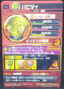 trading card game jcc carte Dragon Ball Heroes God Mission Part 1 HGD1-38 (2015) bandai babidi dbh gdm cardamehdz verso
