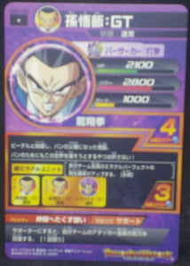 tcg jcc carte Dragon Ball Heroes God Mission Part 1 HGD1-50 (2015) bandai songohan dbh gdm cardamehdz verso