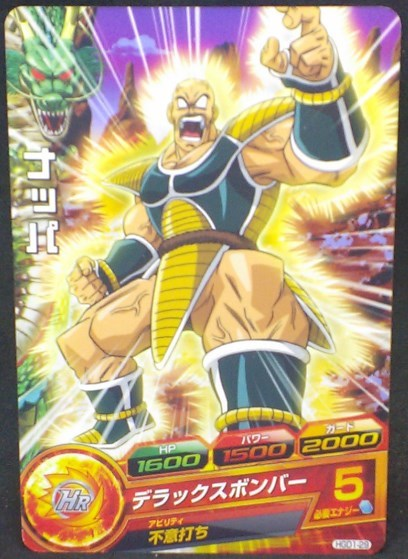trading card game jcc carte Dragon Ball Heroes God Mission Part 1 HGD10-29 (2015) bandai nappa dbh gdm cardamehdz