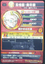 Charger l'image dans la galerie, trading card game jcc carte Dragon Ball Heroes God Mission Part 2 HGD2-03 (2015) bandai mirai songohan dbh gdm cardamehdz verso