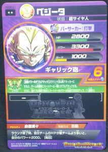 trading card game jcc carte Dragon Ball Heroes God Mission Part 2 HGD2-21 (2015) bandai vegeta dbh gdm cardamehdz verso