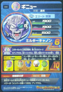 trading card game jcc carte Dragon Ball Heroes God Mission Part 2 HGD2-29 Ginyu bandai 2015