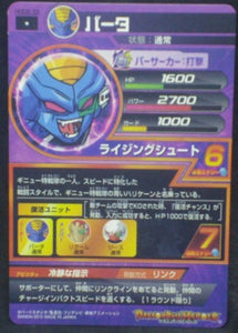 tcg jcc carte Dragon Ball Heroes God Mission Part 2 HGD2-33 (2015) bandai barta dbh gdm cardamehdz verso