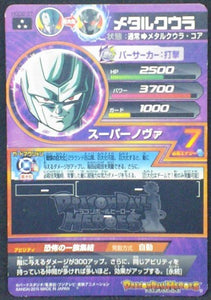 trading card game jcc carte Dragon Ball Heroes God Mission Part 2 HGD2-37 Prism Metal Cooler